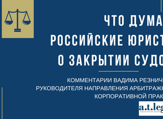 Закрытие судов на карантин