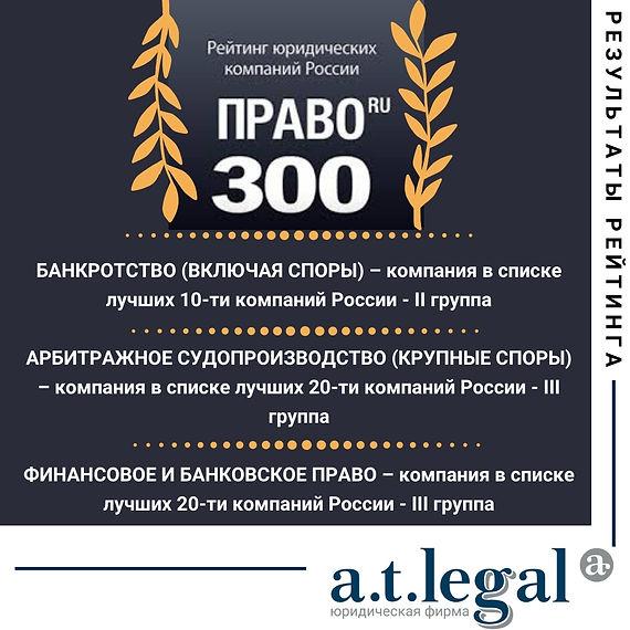 Награждение ПРАВО.ру.jpg