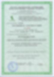 Сертиф 7.2- 2018.jpeg