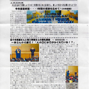 沼田市立薄根小学校にて朝礼講話【口は刃物】