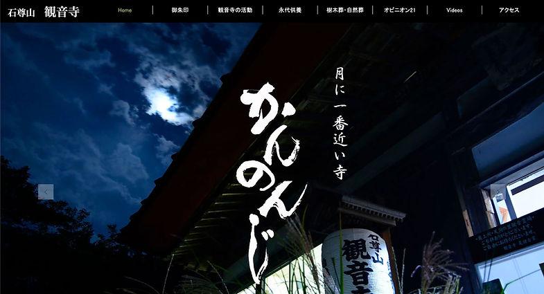 石尊山観音寺ホームページ