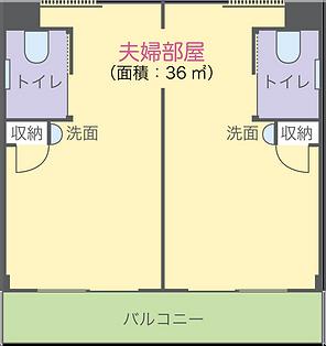 岡山県総社市の住宅型老人ホームケアヴィレッジ総社 夫婦部屋平面図