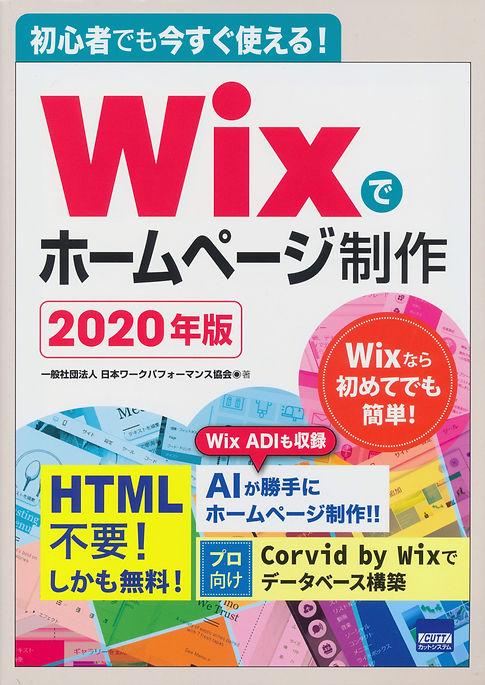 初心者でも今すぐ使える!Wixでホームページ制作2020年版