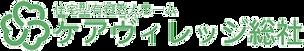 岡山県総社市の住宅型老人ホーム ケアヴィレッジ総社