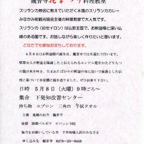 観音寺 花まつり・料理教室