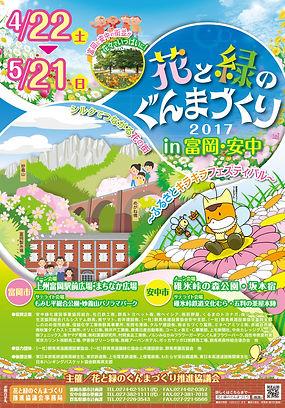 花と緑のぐんまづくりポスター富岡安中会場