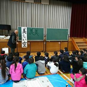 市内の小学校で書初め指導を行いました。