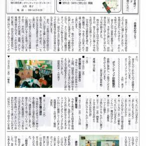 沼田市立沼田東小学校にて朝礼講話【口は刃物】