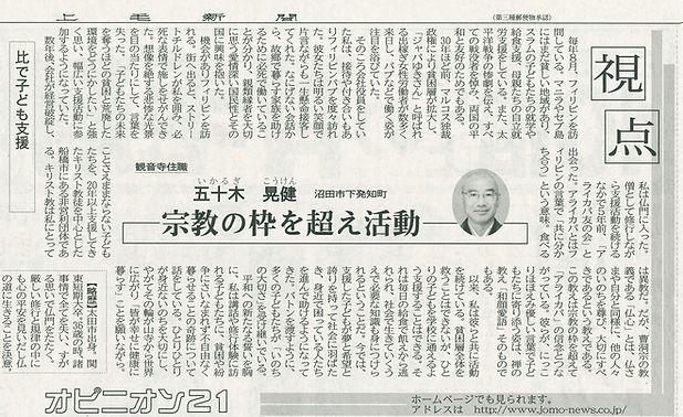 配置用_宗教の枠を超え活動.jpg
