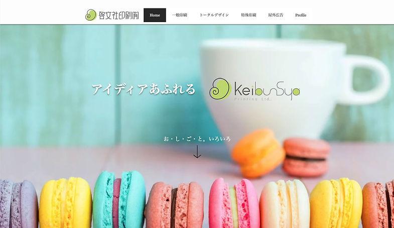 啓文社印刷有限会社ホームページ