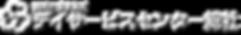 デイサービスセンター総社ロゴ.png