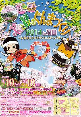 花と緑のぐんまづくりポスター沼田会場