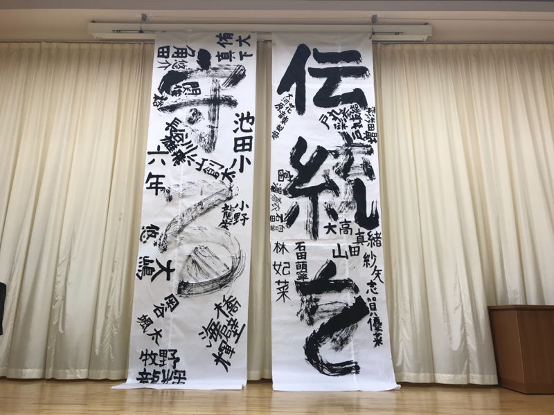 池田小学校六年生大書き初め