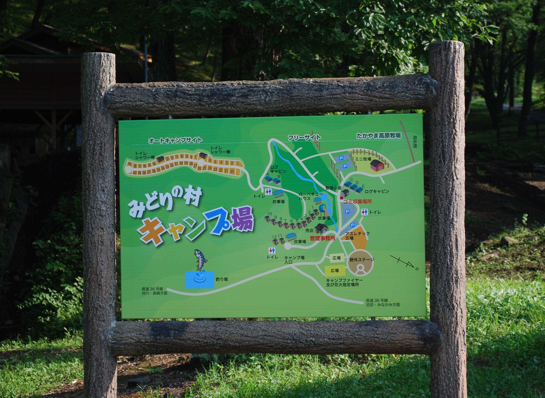 みどりの村キャンプ場MAP