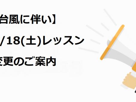 【臨時休講】9/18(土)