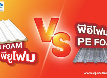 PU, PE เราจะใช้แผ่นเมทัลชีทที่มีฉนวนกันความร้อนแบบไหนมุงหลังคาบ้านกันดีนะ?