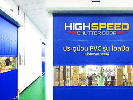 ผลงานการติดตั้งประตูม้วนรุ่น PVC ไฮ-สปีด ที่หน่วยงานบางพลี