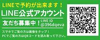 LINEb.jpg