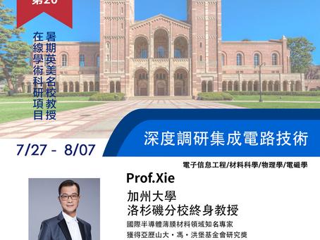 暑期學研課題|UCLA-深度調研集成電路技術(大學版)