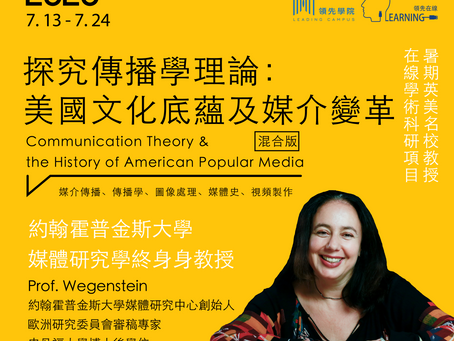 暑期學研課題|USC-探究傳播學理論:美國文化底蘊及媒介變革(混合版)