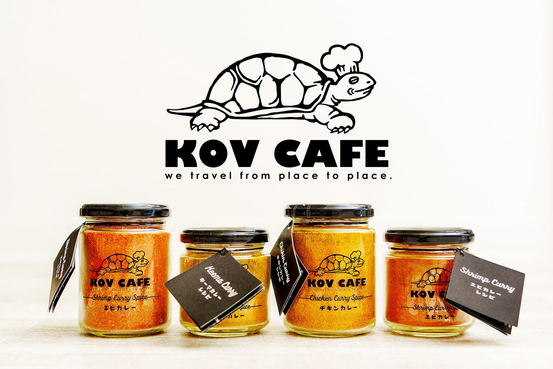 ラベルデザイン「KOV CAFE(コブカフェ)」様