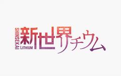 ロゴマークデザイン「新世界リチウム」様
