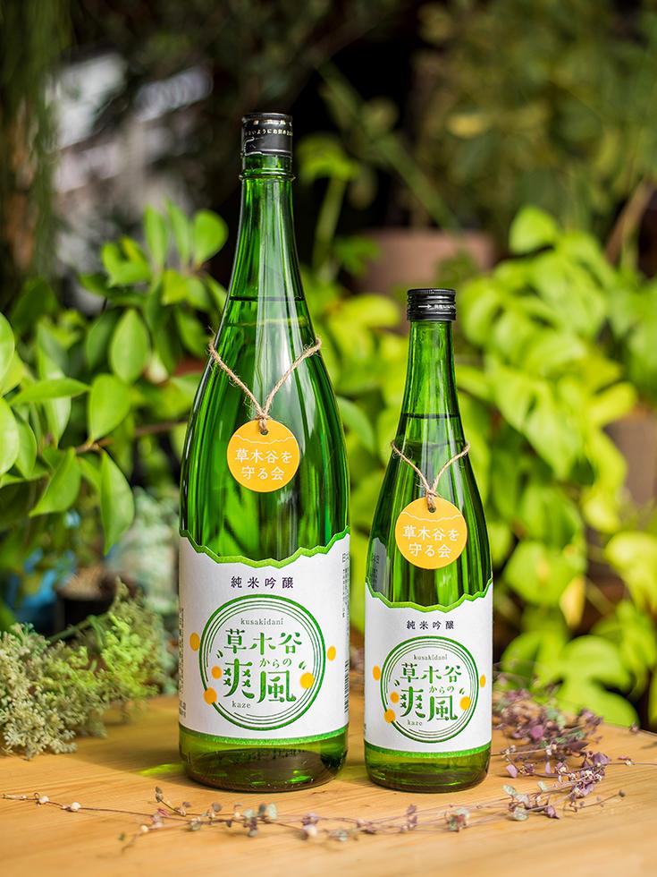 日本酒ラベル制作「草木谷を守る会」様
