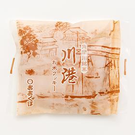 焼菓子(お米)川港