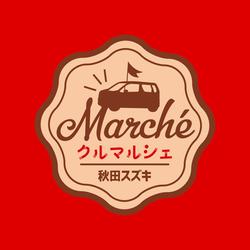 ロゴマーク制作「秋田スズキ」様