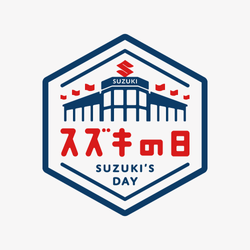 ロゴマークデザイン「スズキの日」