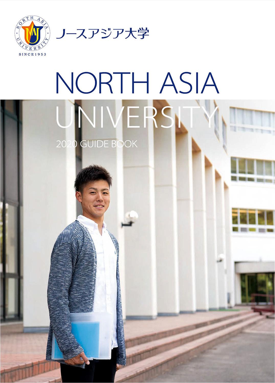 表紙撮影「ノースアジア大学2020 GUIDE BOOK」