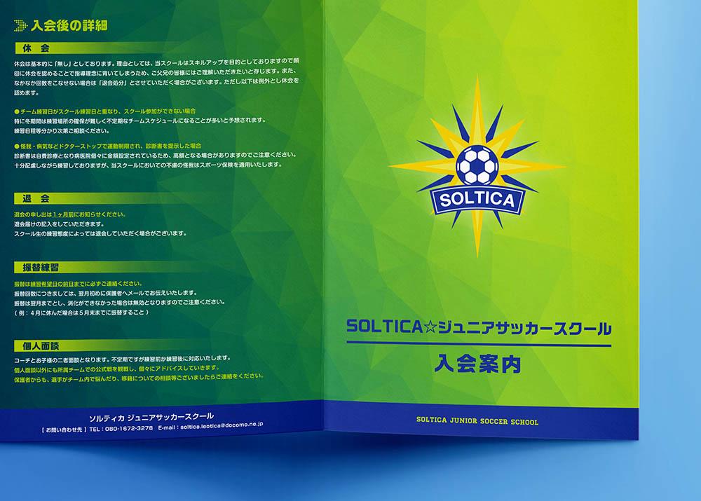 リーフレット制作「SOLTICA☆ジュニアサッカースクール」様