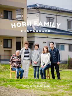 堀井家のご家族写真。