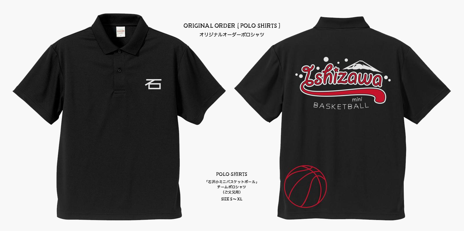 ポロシャツデザイン&印刷「石沢女子ミニバスケットボールスポーツ少年団」様