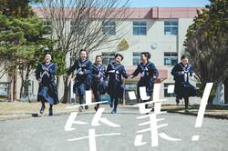 ご卒業記念撮影