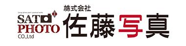株式会社 佐藤写真