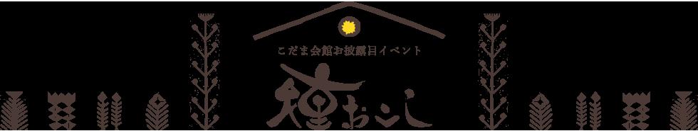 潟上市 飯田川 種おこし 小玉会館 秋田 イベント