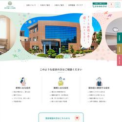 WEBサイト用写真撮影「秋田緑ヶ丘病院」様