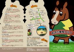 パンフレット制作&撮影(表)「あきた乗馬クラブ」様