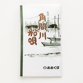 焼菓子(ごま)角間川船唄