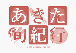 ロゴマークデザイン「あきた旬紀行」様