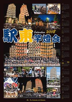 2018駅東竿燈会カレンダー