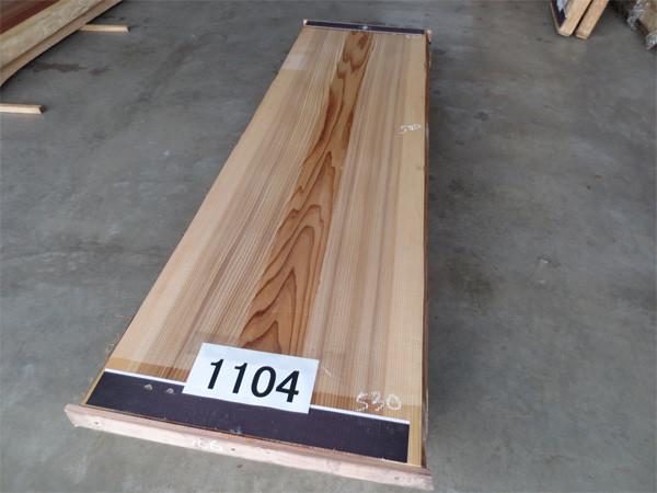 天然秋田杉厚板 TAS-1104