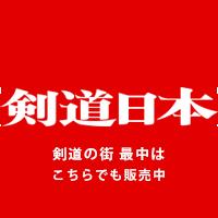剣道日本.png