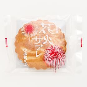 焼菓子 花火サブレ