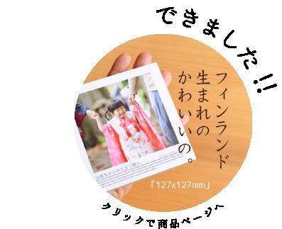 額 フレーム 秋田 秋田市 写真 デザイン