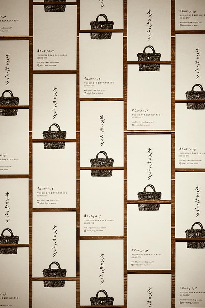 ロゴマーク&ショップカード制作「セレクトショップオズ」様