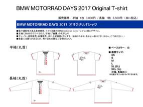 MOTORRAD DAYS Tシャツご案内