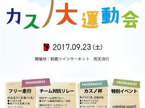 第5回CASUNO大運動会!!
