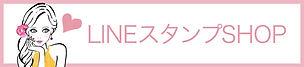 Web_banner_LINE.jpg